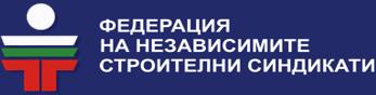 Федерация на независимите строителни синдикати