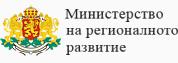 Министерство на регионалното развитие