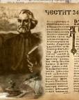Честит 24-май – Празник на славянската писменост и култура